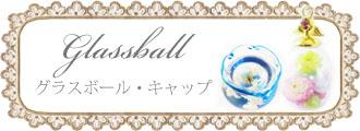 グラスボール