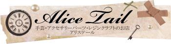 AliceTail